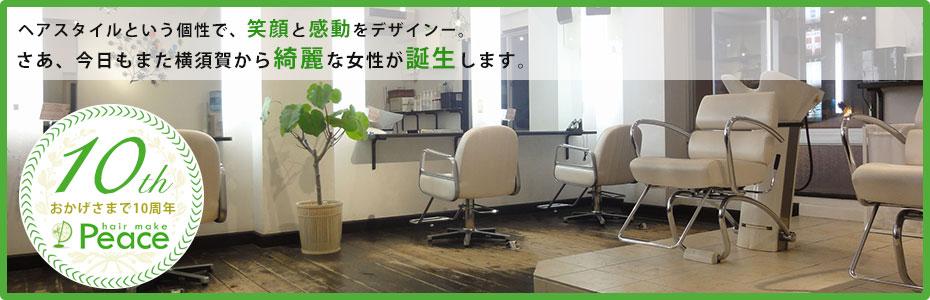 hairmake Peace(ピース)